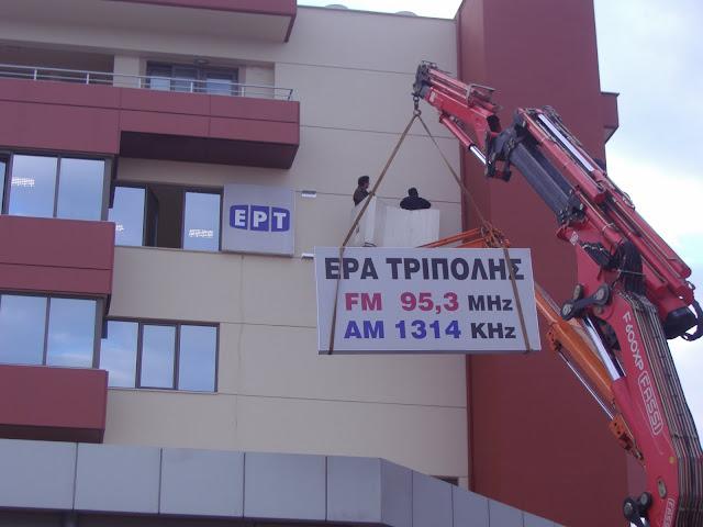 Ε.ΡΑ Τρίπολης_2.jpg