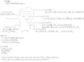[AA]Hatoyama Yaruo
