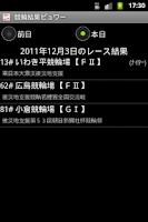 Screenshot of 競輪結果ビュワー