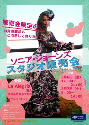 2015/03/06-03/07 ソニアジョーンズ スタジオ販売会
