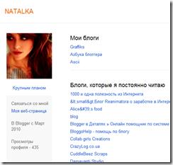 profile_blogger