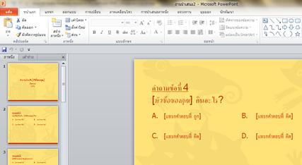 สร้างแบบทดสอบแบบ Interactive ใน PowerPoint 2010