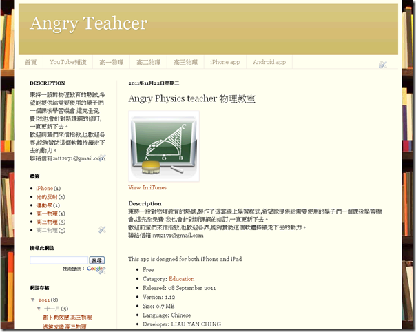 Angry Teahcer  Angry Physics teacher 物理教室