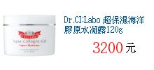 Dr.CI:Labo 超保濕海洋膠原水凝露120g