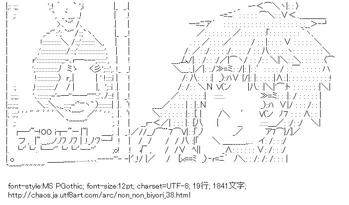 [AA]越谷夏海 オツカレー (のんのんびより)