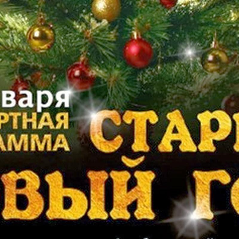Año Nuevo Viejo