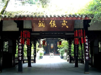 Wuhou Temple.jpg