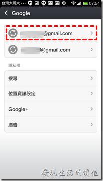 如何移除Android的Google及Facebook帳號