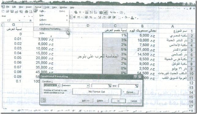 excel_for_accounting-128_03