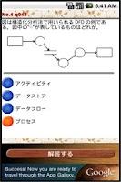 Screenshot of 基本情報 対策演習 FREE