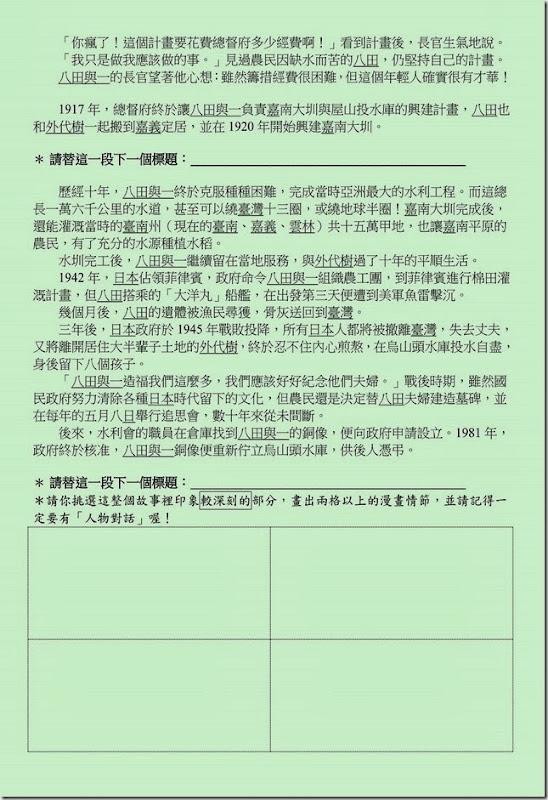 學習單1020110_台灣歷史人物故事_日治_八田與一_02