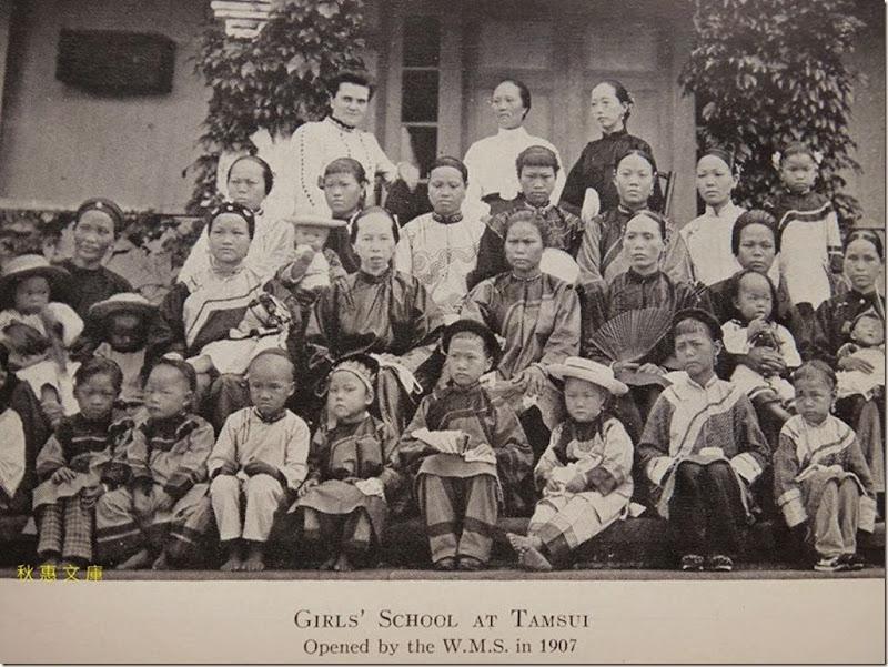 1907 淡水女子小學