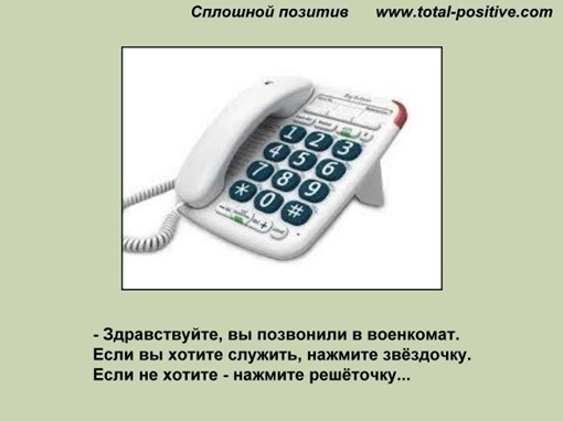 Звонок в военкомат