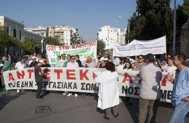 Απεργία στα νοσοκομεία την Τετάρτη (17.4.2013)