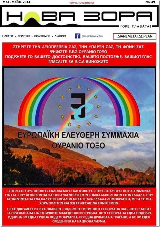 Κυκλοφόρησε το τεύχος Μαΐου 2014 της Νόβα Ζόρα