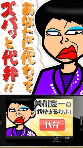 Mikawa Speaking