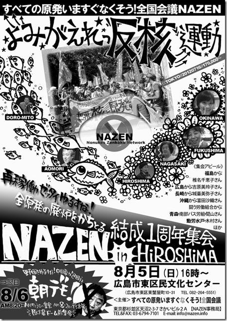 85-2012nazen-flyer-A