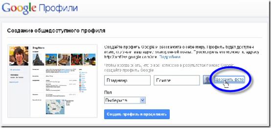 email-for-gmail-8 добавляем фото в свой профиль аккаунта на google