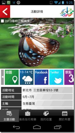 臺灣觀光年曆-03
