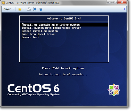 SnapCrab_CentOS - VMware Player (非営利目的の使用のみ)_2013-5-15_9-49-13_No-00.png