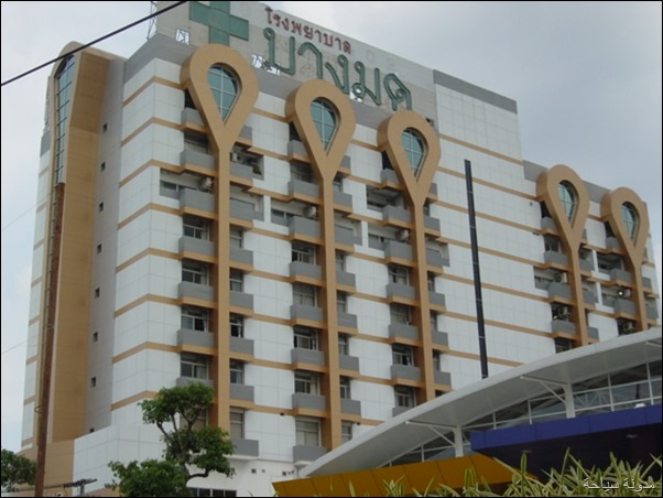 Vejthani Hospital  تايلاند