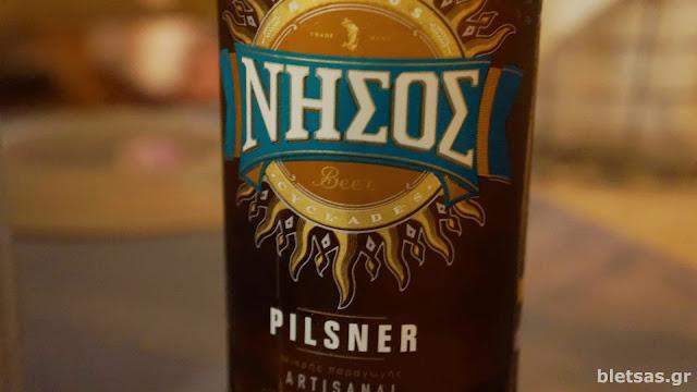 Νήσος. Η Κυκλαδίτικη Μπύρα από την Τήνο.