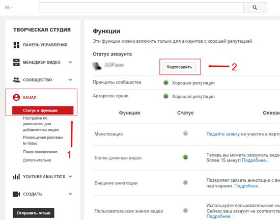 подтвердить аккаунт youtube
