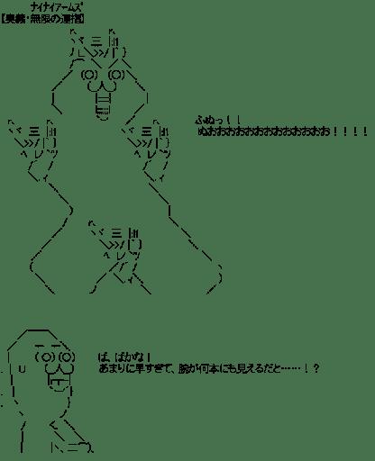 奥義・無限の運指(ナイナイアームズ)