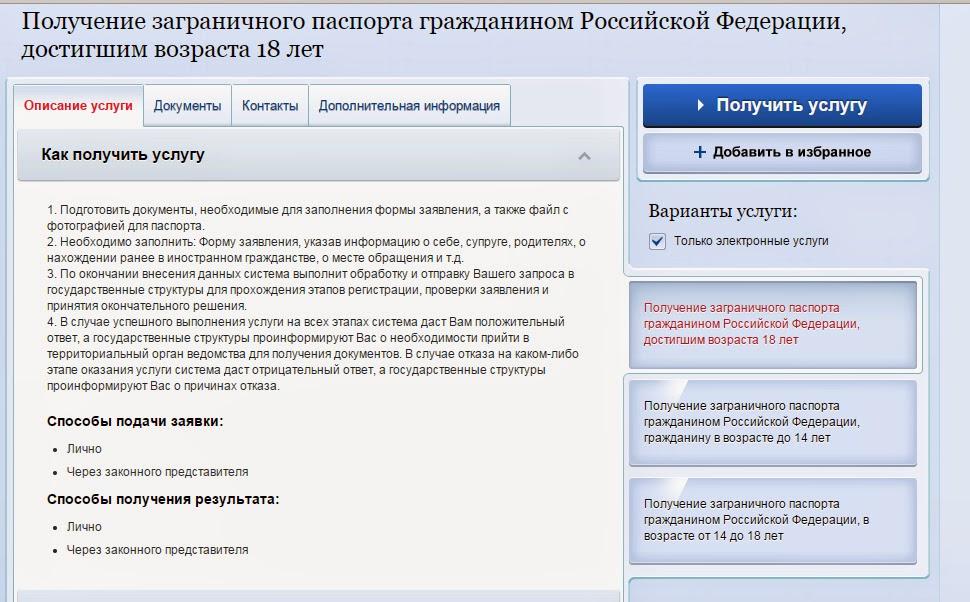 Загранпаспорт оформить петербург мфц