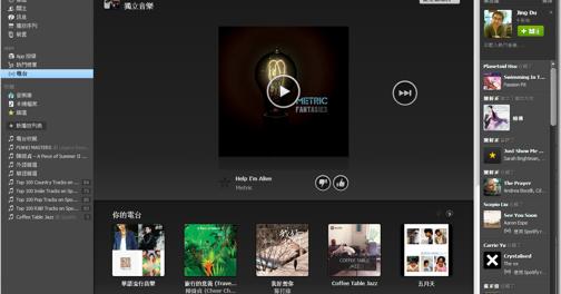 用 Spotify 免費享受無盡美好音樂的 11 個上手心得教學