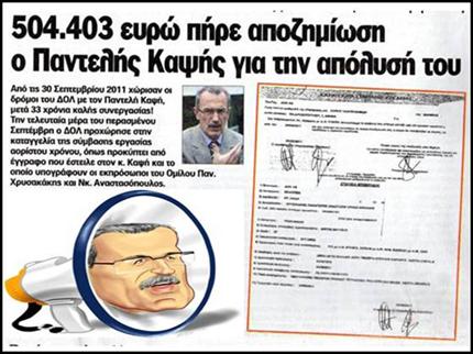 KAPSIS.png111
