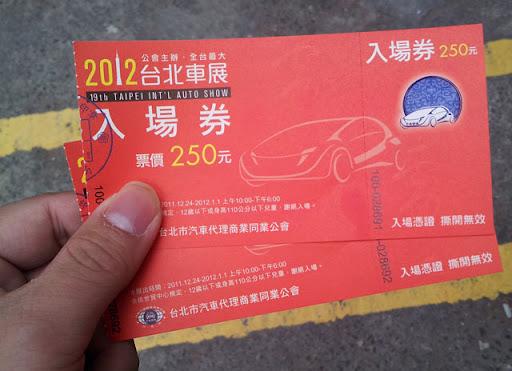 [Event] 2012台北車展記實:目錄篇