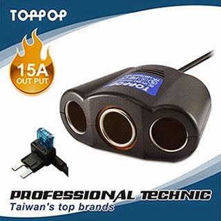 【TOPPOP】小頭保險絲專業款 3孔插座 車用電源擴充器(15A)