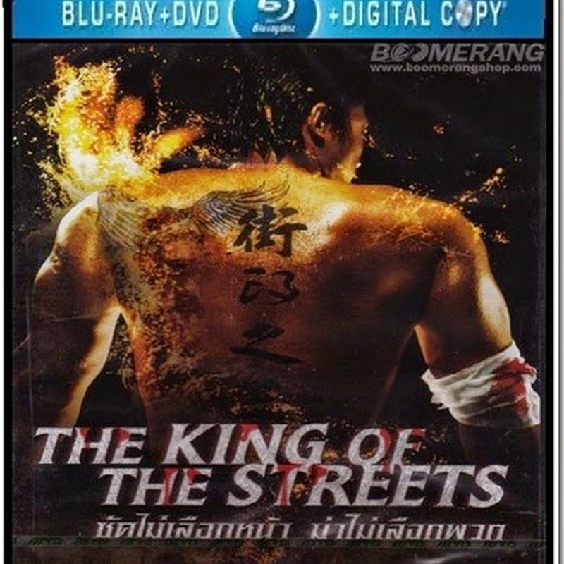 The King of the Streets ซัดไม่เลือกหน้า ฆ่าไม่เลือกพวก (2012) [Master] [พากไทย]