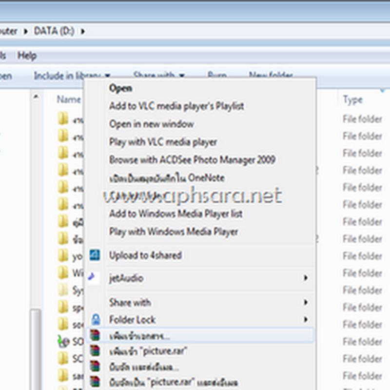 การบีบอัดไฟล์ด้วยโปรแกรม WinRAR ให้เป็นไฟล์นามสกุล exe