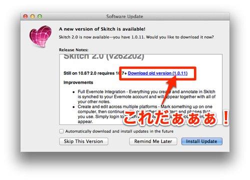 Skitch Software Update