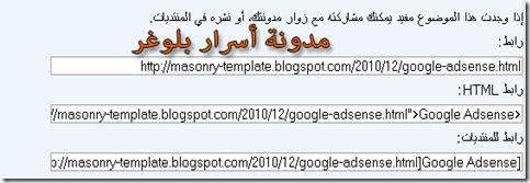 إضافة لتبادل روابط المقالات و نشرها