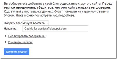 добавляем_виджет