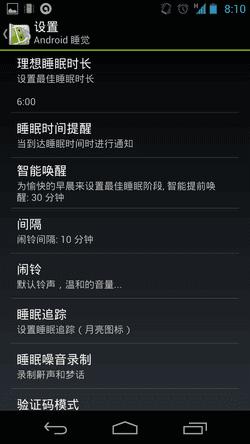 Sleep as Android-08