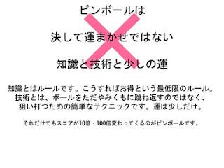 20121118_pinball_slid11.jpg