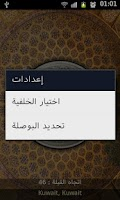 Screenshot of اتجاه القبلة