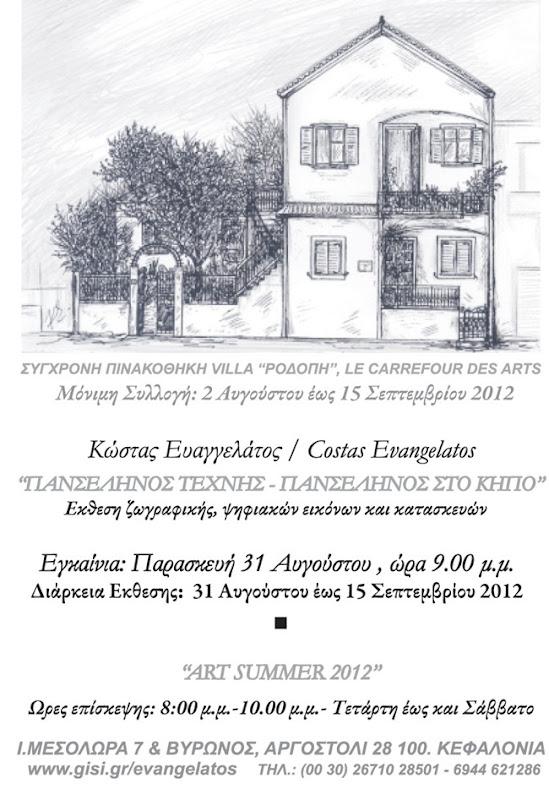 Εγκαίνια με πανσέληνο για τον Κώστα Ευαγγελάτο (31-8-2012)
