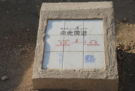 Turfan - Ruines de Jiaohe - Signe Unesco