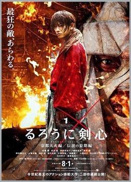 rurouni-kenshin-poster
