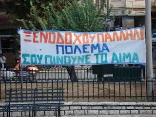 48ωρη απεργία για τους ξενοδοχοϋπαλλήλους (video)