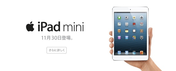 1au SoftBank iPad