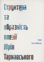 Діаспорна поезія. Творчість Ю. Тарнавського.