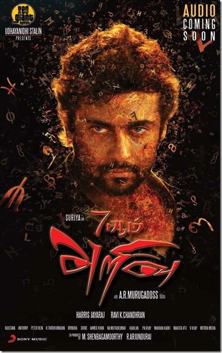 7am-Arivu movie poster4