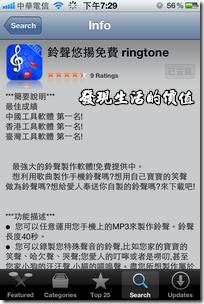 iphone鈴聲悠揚01