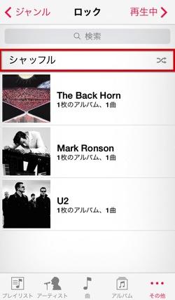 Ios7 1 music shuffle genres